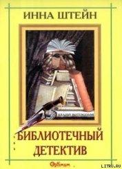 Библиотечный детектив - Штейн Инна