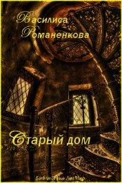 Старый дом (СИ)