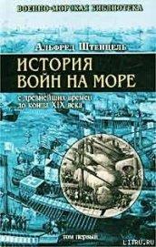 История войн на море с древнейших времен до конца XIX века - Штенцель Альфред