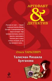 Талисман Михаила Булгакова - Тарасевич Ольга Ивановна