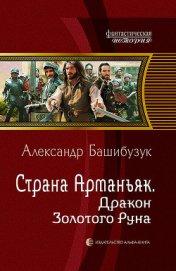Дракон Золотого Руна (СИ) - Башибузук Александр