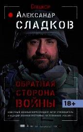 Обратная сторона войны - Сладков Александр Валерьевич