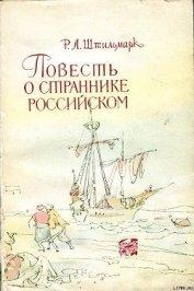 Повесть о страннике российском - Штильмарк Роберт Александрович