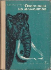 Охотники на мамонтов - Шторх Эдуард