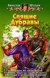 Спящие Дубравы - Шторм Вячеслав