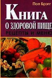 Книга о здоровой пище. Рецепты и меню.