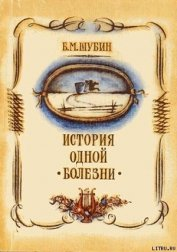 История одной болезни - Шубин Борис Моисеевич