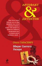Оберег Святого Лазаря - Тарасевич Ольга Ивановна