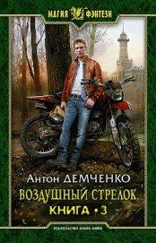 Воздушный стрелок. Книга 3 (СИ) - Демченко Антон