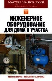 Инженерное оборудование для дома и участка - Колосов Евгений Викторович