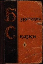Бурятские сказки - Автор неизвестен