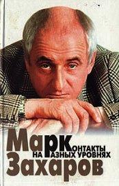 Контакты на разных уровнях - Захаров Марк Анатольевич