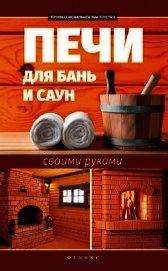 Книга Печи для бань и саун своими руками - Автор Калюжный С. И.