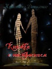 Книжка с настроением (СИ) - Денисенко Кристина