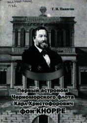 Первый астроном Черноморского флота Карл Христофорович фон Кнорре