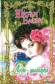 Леди-цыганка - Басби Ширли