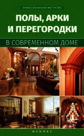 Книга Полы, арки и перегородки в современном доме - Автор Котельников Владимир Семенович