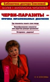 Черви-паразиты – причина нераспознанных диагнозов - Елисеева Ольга Ивановна