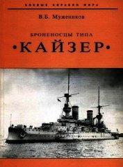 Броненосцы типа «Кайзер» - Мужеников Валерий Борисович