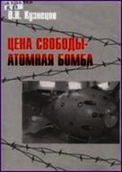 Цена свободы – атомная бомба