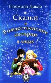 Сказки и Рождественские истории в лицах