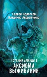 Аксиома выживания - Андрейченко Владимир