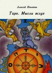 Таро в паутине символов (СИ)