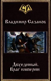 Враг империи (СИ) - Сазанов Владимир Валерьевич