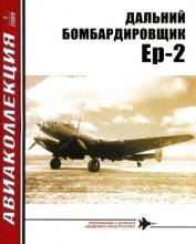Дальний бомбардировщик Ер-2 - Якубович Николай Васильевич