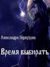 Время выбирать (СИ) - Первухина Александра Викторовна