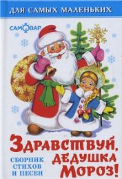 Здравствуй, дедушка Мороз! - Пляцковский Михаил