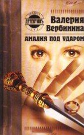 Амалия под ударом - Вербинина Валерия