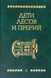 Апок, зазыватель бизонов - Шульц Джеймс Виллард