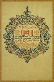 Песня про царя Ивана Васильевича, молодого опричника и удалого купца Калашникова (илл. И.Билибина)