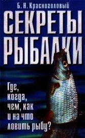 Книга Секреты рыбалки - Автор Красноголовый Борис Николаевич