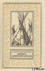 Ошибка Одинокого Бизона (часть сборника) - Шульц Джеймс Виллард