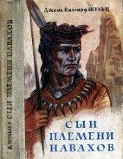 Сын племени навахов - Шульц Джеймс Виллард