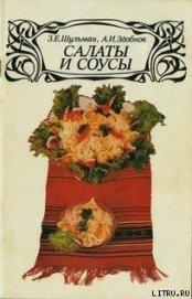 Книга Салаты и соусы - Автор Здобнов Алексей Иванович