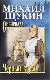 Черный буран - Щукин Михаил Николаевич