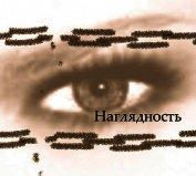 Книга Наглядность (СИ) - Автор Хайд Найа