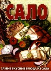 Книга Сало. Самые вкусные блюда из сала - Автор Дмитренко Ю. В.