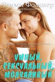 Умный, сексуальный, молчаливый (ЛП) - Фолкнер Тэмми