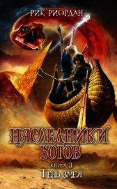 Тень змея