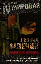 Империя террора. От «Красной армии» до «Исламского государства» - Млечин Леонид Михайлович