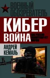Кибервойна. Как Россия манипулирует миром - Кемаль Андрей