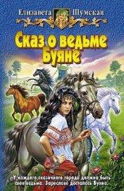 Сказ о ведьме Буяне