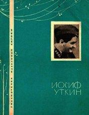 Избранная лирика - Уткин Иосиф Павлович