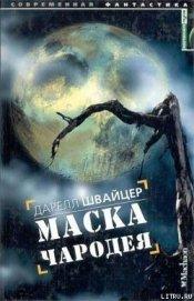 Маска чародея - Швайцер Дарелл