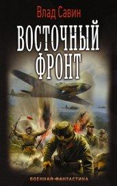 Восточный фронт (СИ) - Савин Владислав