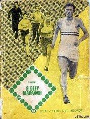 Книга Я бегу марафон - Автор Швец Геннадий Васильевич